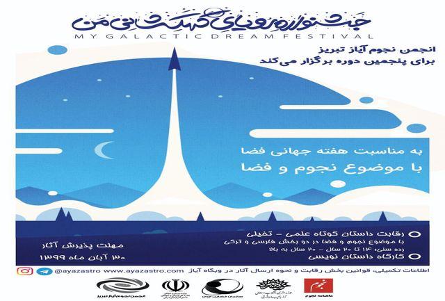فراخوان پنجمین جشنواره کشوری رویای کهکشانی من منتشر شد