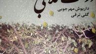 «درخت گلابی» فیلمنامهای عمیق و معناگرا از داریوش مهرجویی