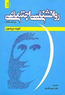 چرا باید کتاب روانشناسی اجتماعی اثر الیوت ارونسون را بخوانیم؟