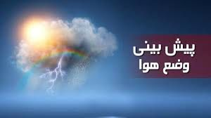 پیش بینی وضعیت هوای کشور در روزهای آینده