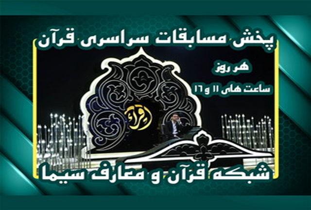 در «ایستگاه چهل و دوم» به تماشای مسابقات قرآن بنشینید