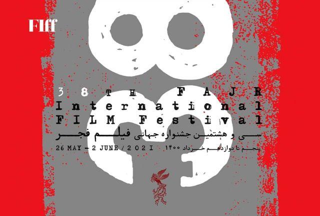اعلام فیلمهای روز پنجم سیوهشتمین جشنواره جهانی فیلم فجر
