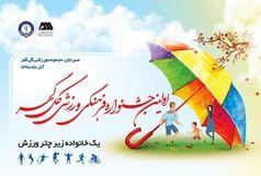 اولین جشنواره فرهنگی ورزشی گل گهر برگزار میشود