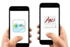 فریب پیامکهای جعلی تمدید آگهی در سایت دیوار و شیپور را نخورید