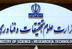 غیرقانونی بودن فعالیت مؤسسه «بنیاد علمی بین الملل فرزام (واحد علوم و تحقیقات)»