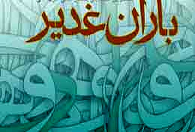 انعکاس نهضت حسینی در آثار شاعران و نویسندگان