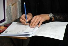 دفترچه آزمون سراسری 1400 اصلاح شد