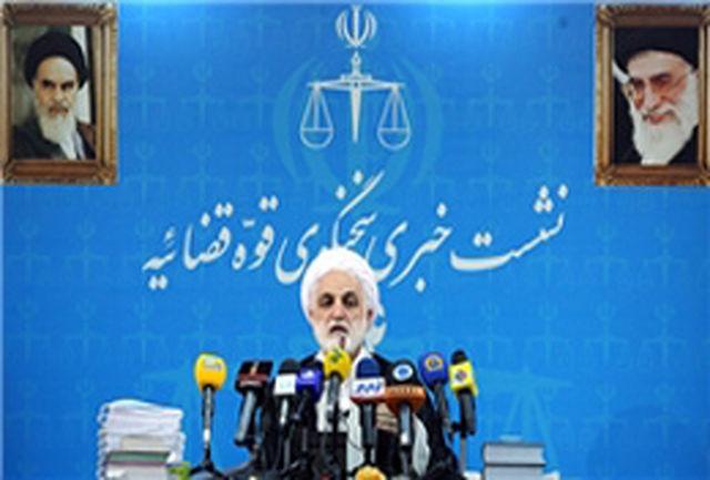 چهل و ششمین نشست خبری سخنگوی قوه قضائیه برگزار میشود