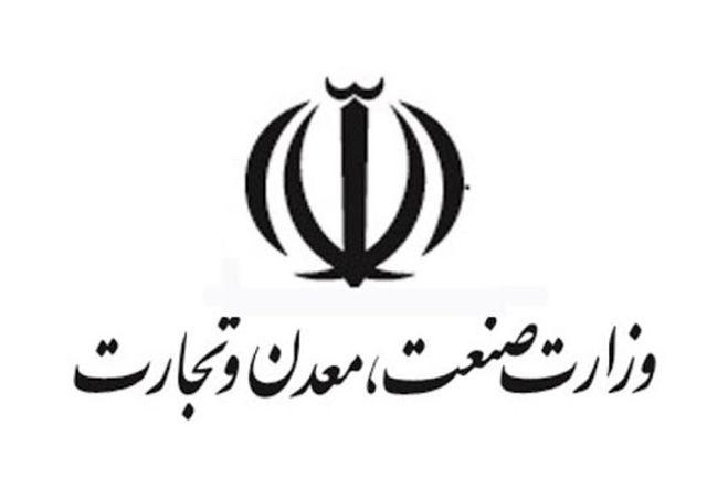 امضای تفاهم نامه ستاد توسعه فناوری نانو با معاونت امور صنایع وزارت صمت