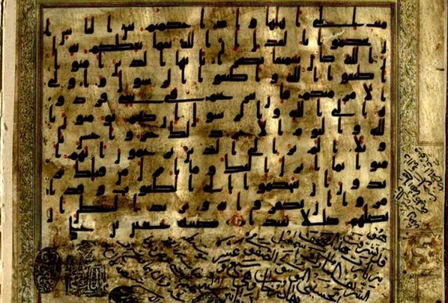 رونمایی از نسخه کامل قرآن بازآفرینی شده منسوب به امام رضا(ع)