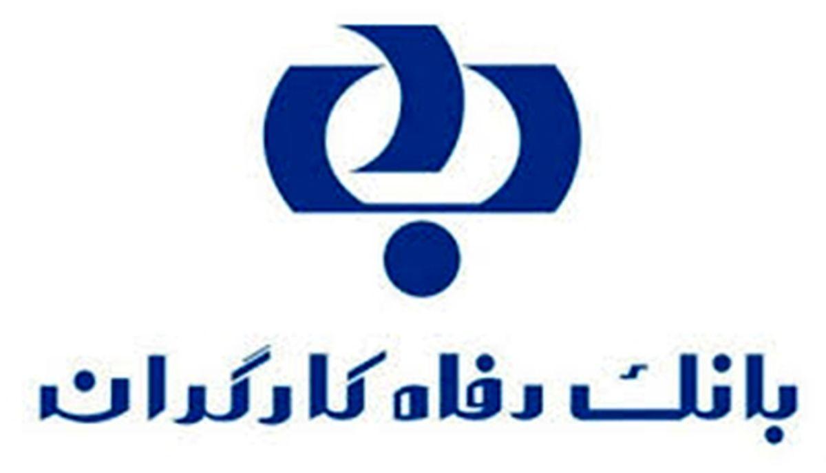 سامانه جدید موبایل بانک مبتنی بر وب بانک رفاه کارگران به بهرهبرداری رسید