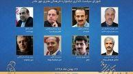 شورای سیاستگذاری نخستین جشنواره فرهنگی و هنری مهر مادر معرفی شدند