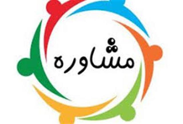 مشاوره رایگان برای جوانان و ورزشکاران استان خراسان جنوبی انجام می شود