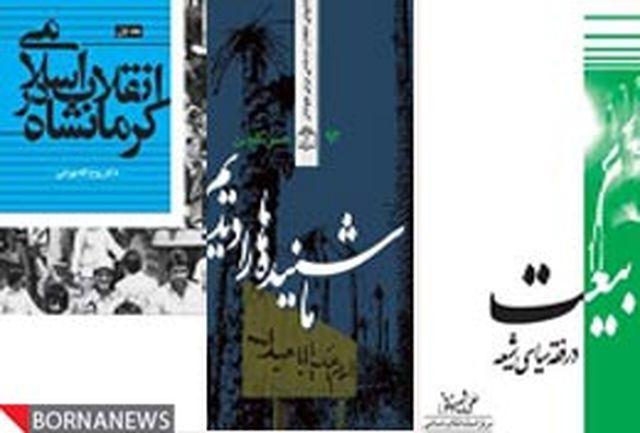 سه اثر جدید از سوی مرکز اسناد انقلاب اسلامی منتشر شد