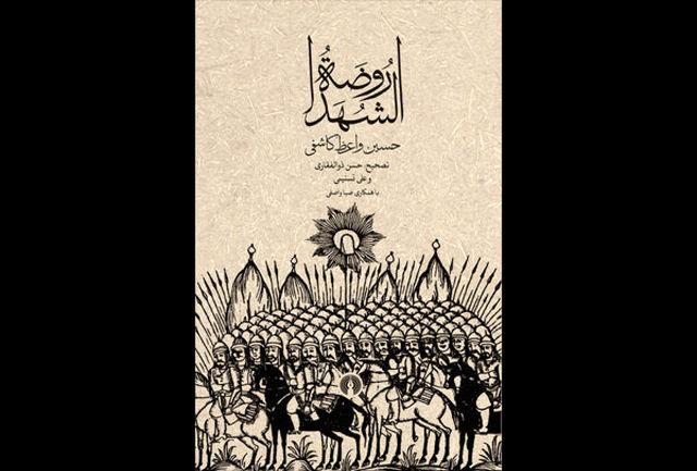 انتشار متن کامل کتاب «روضه الشهدا» با تصحیح حسن ذوالفقاری