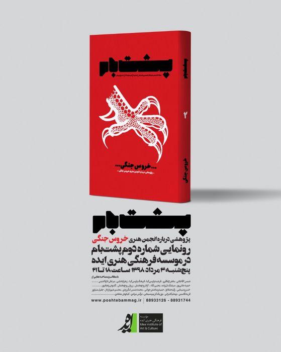 «پشت بام» مجله ای از هنرهای تجسمی
