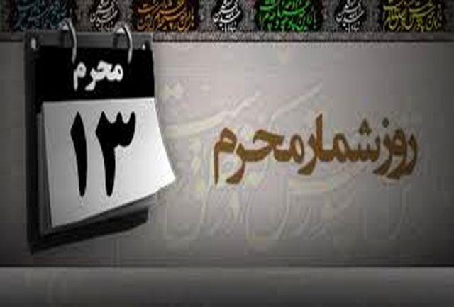وقایع مهم روز سیزدهم محرم / حضور اسرا در مجلس ابن زیاد