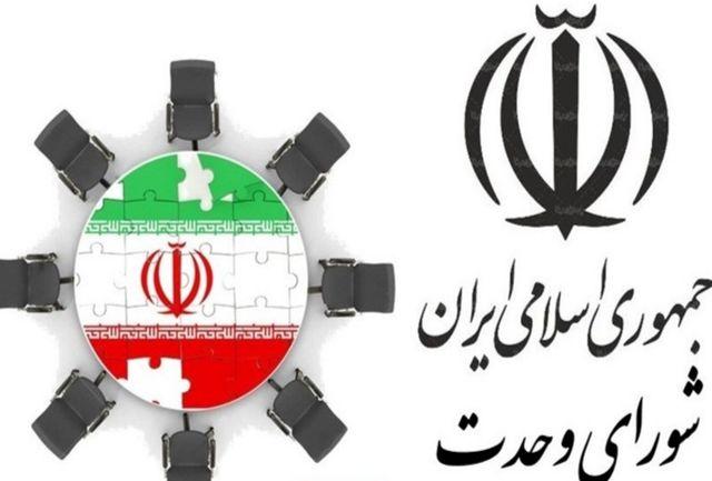 معرفی روسای ستاد انتخاباتی شورای وحدت در استان کهگیلویه و بویراحمد
