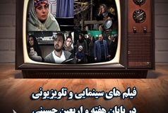 پخش 50 فیلم سینمایی در تعطیلات پایان هفته و اربعین حسینی از تلویزیون
