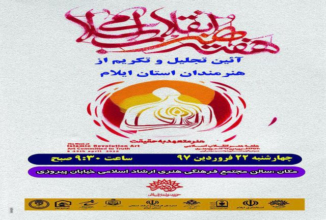 برگزیدگان هفته هنر انقلاب اسلامی تجلیل شدند