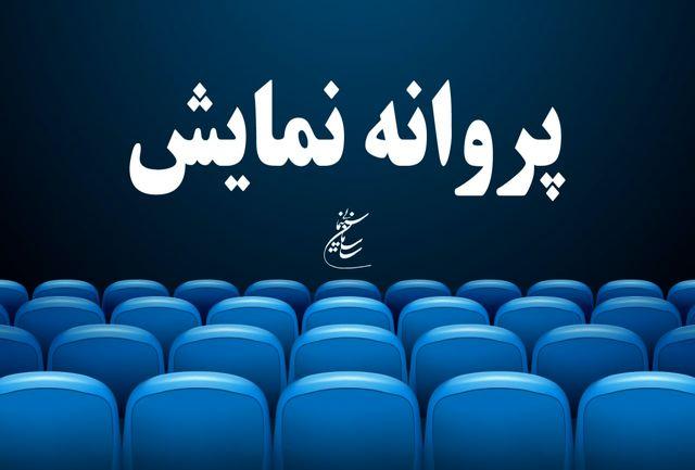 موافقت با صدور پروانه نمایش 3 فیلم سینمایی