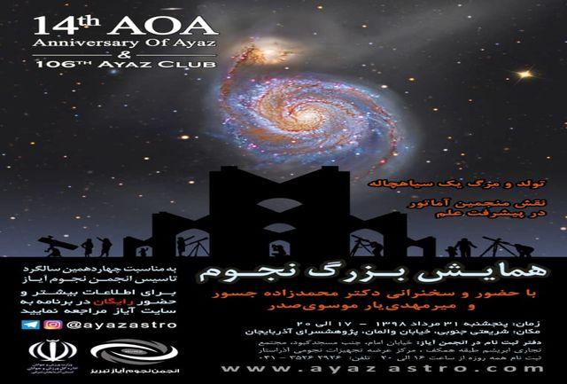 همایش بزرگ نجوم در تبریز برگزار می شود