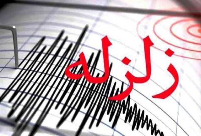 زمین لرزهای ۴.۱ ریشتری  کرمانشاه را لرزاند