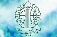دعوت سـراسـری شـورای هماهنگی تبلیغات اسـلامی استان فارس به مناسبت نیمه شعبان