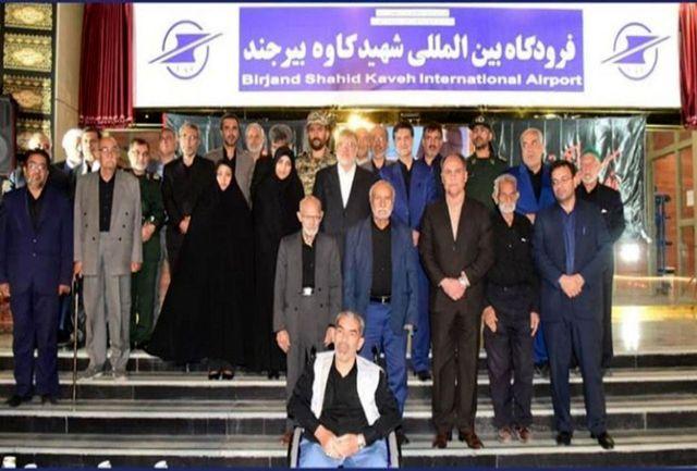 نامگذاری فرودگاه بین المللی بیرجند به نام سردار شهید محمود کاوه