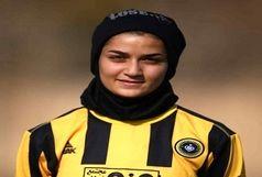 هاجر دباغی با تیم سپاهان قرارداد سه ساله امضا کرد