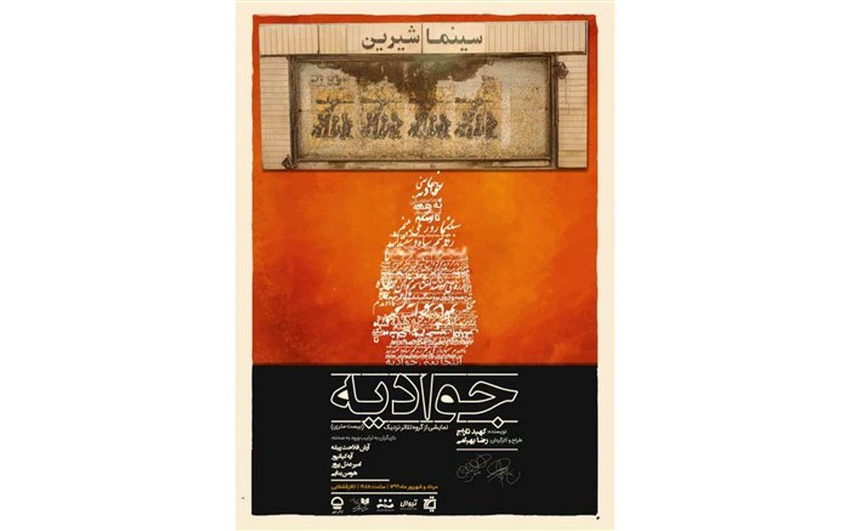 انتشار چاپ دوم «جوادیه و دو نمایشنامه دیگر»