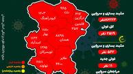 تعداد دقیق کل فوتی های کرونایی استان همدان تا 31 مرداد 1400