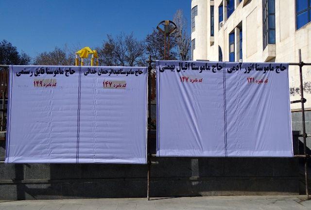 7 نقطه برای تبلیغات کاندیداهای شورای شهر در نهاوند تعریف شده است