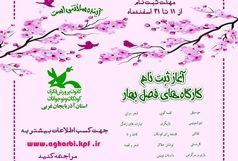 آغاز ثبت نام کارگاههای برخط ویژه فصل بهار کانون پرورش فکری آذربایجانغربی