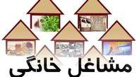 ۷۰۷ فقره تسهیلات مشاغل خانگی در زنجان پرداخت شده است
