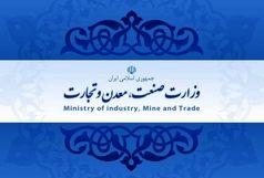 تکذیب هک شدن سایت وزارت صنعت، معدن و تجارت / پیگیری تخلفات ورود 6481 خودرو به گمرکات کشور