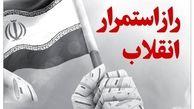 جمهوریت و اسلامیت؛ راز استمرار انقلاب