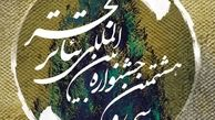 پنجمین بازار بینالمللی هنرهای نمایشی ایران