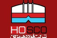 تجلیل از روابط عمومی فولاد هرمزگان به دلیل فعالیت های تاثیر گذار در حوزه کرونا