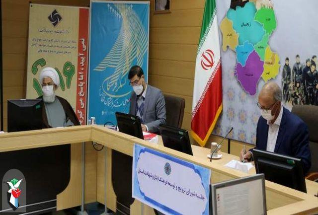 جلسه شورای ترویج و توسعه فرهنگ ایثار و شهادت استان زنجان برگزار شد