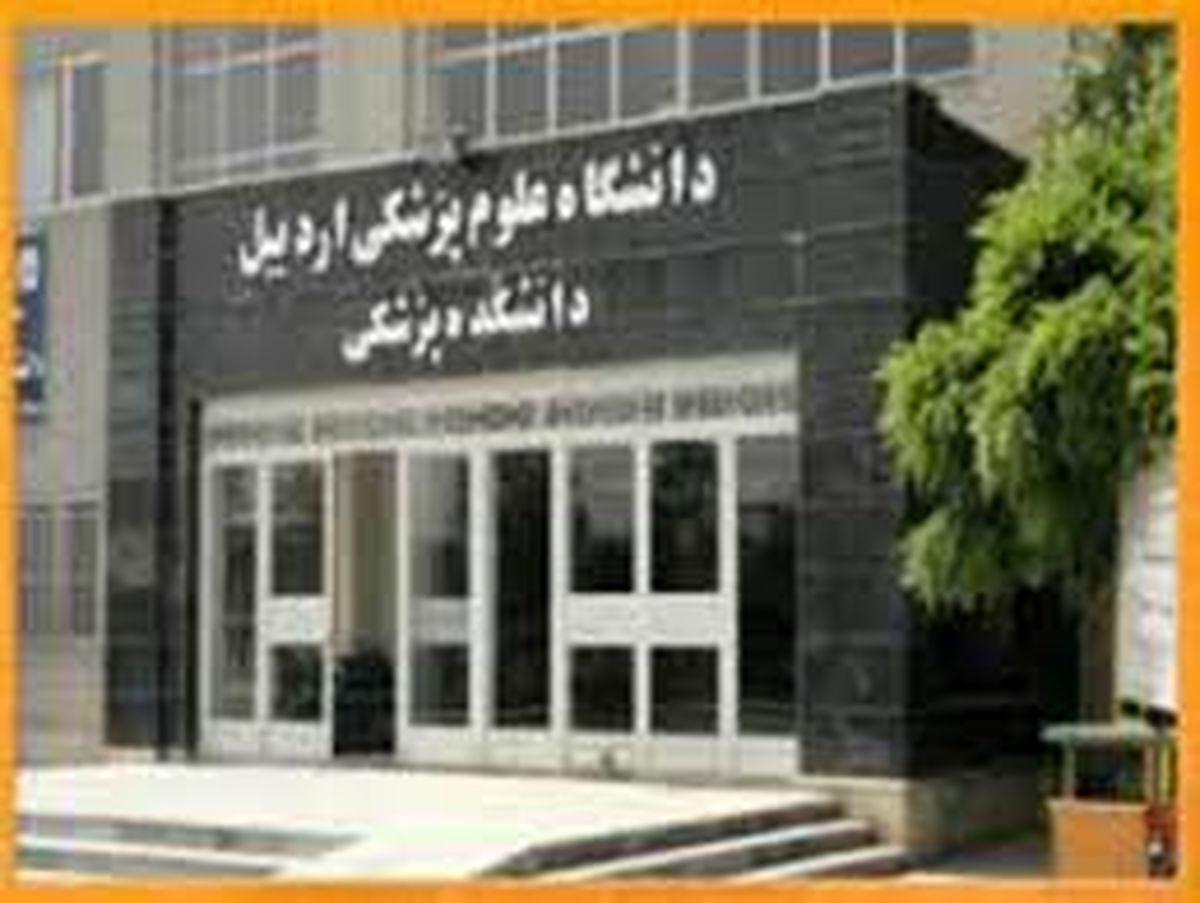 برکناری غیرمنتظره رییس دانشگاه علوم پزشکی اردبیل