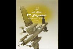 «تبصره 22» رمانی جنگی با تکیه بر تجربیات نویسنده آن در نیروی هوایی