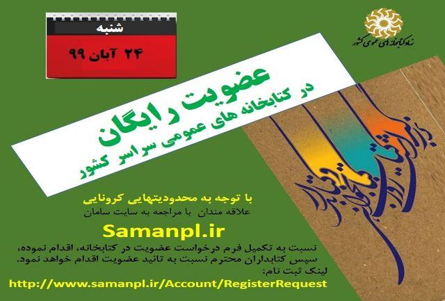 عضویت مجازی و رایگان در کتابخانه های عمومی استان کردستان