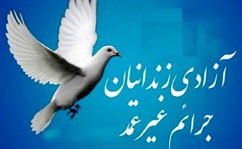 آزادی ۲۱ زندانی جرائم غیر عمد در سیستان و بلوچستان