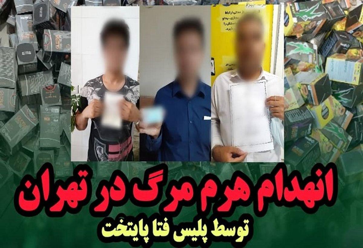 انهدام هرم مرگبار توزیع قرصهای لاغری گلوریا در تهران