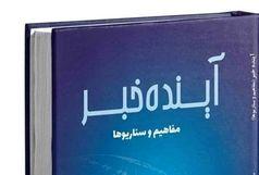 کتاب «آینده خبر، مفاهیم و سناریوها» منتشر شد