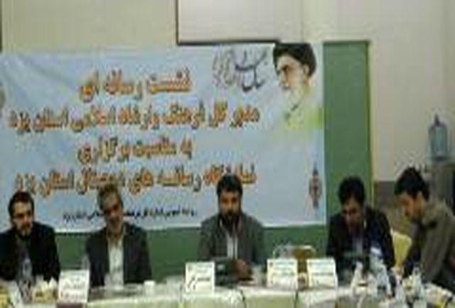 نخستین نمایشگاه رسانههای دیجیتال در یزد برگزار میشود