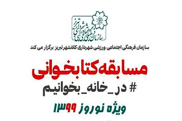 فراخوان مسابقه کتابخوانی منتشر شد