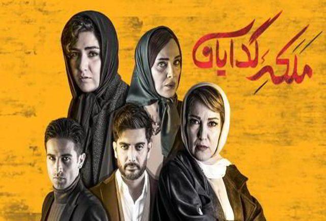 دانلود قسمت 11 ملکه گدایان | قسمت یازدهم سریال ملکه گدایان با لینک مستقیم