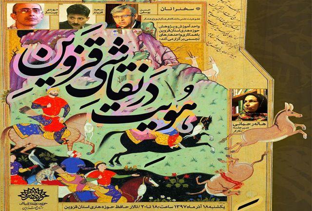 «هویت در نقاشی قزوین» بررسی می شود